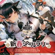 『World of Warships』と『アズールレーン』のオフライン・コラボイベントが開催決定! 秋葉原でシールを集めるシールラリー ゲーム内コラボも!