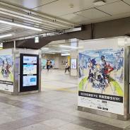 miHoYo、新作『原神』の広告を都内JR17駅や秋葉原駅周辺に掲出