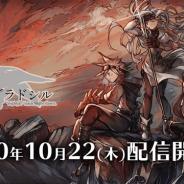アットステージ、新作キャラクリエイトRPG『黄昏のグラドシル』のサービスを開始! リリース記念プレゼントを期間限定で配布
