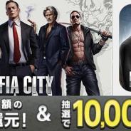 mediba、auゲームで『マフィア・シティ-極道風雲』の年末キャンペーンを開催! 期間中何度でもアイテム購入額の20%ポイントバック!
