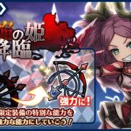 アルファゲームス、『ワンモア・フリーライフ・オンライン・モバイル』でイベント「紅焔の姫 降臨」を開催!