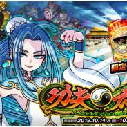 アソビズム、『ドラゴンポーカー』で新スペシャルダンジョン「カンフー・ドラゴン~功夫応龍」開催! 功夫伝説、ここに開幕
