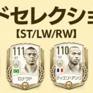ネクソン、『EA SPORTS FIFA MOBILE』で「レジェンドセレクションパック【ST/LW/RW】 」販売開始! アンリ、ロナウジーニョらが登場!