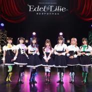 ブシロード、『アサルトリリィ BOUQUET』のスペシャルライブイベント「Edel Lilie」を開催! 新作ショートアニメの配信も発表
