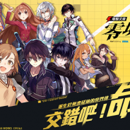 セガゲームス、中国・91Actと共同開発するモバイルゲーム『電撃文庫:零境交錯』を台湾、香港、マカオ向けに配信開始!