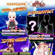 エイジ、『感染×少女』でオンラインゲームポータルサイト「ハンゲーム」とのコラボイベントを開催
