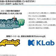 KLab、Aimngと共同開発の『ダンまち』新作ゲームのジャンルは『ブレソル』と同じアクションRPGに 「両社の強みをミックスした作品に」(森田社長)