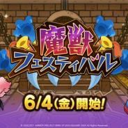 スクエニ、『DQタクト』で新イベント「魔獣フェスティバル」を6月4日より開催 「キングレオ」が登場する新SPスカウトも