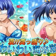 マーベラス、『一騎当千 バーストファイト』でイベント「夏!!真っ盛り♪わいわい海水浴」を開始