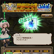 『BRAVELY DEFAULT FAIRY'S EFFECT』で「フラッグ戦」正式版を4月23日より開催予定! フラッグ戦開催記念ログインボーナスを実施