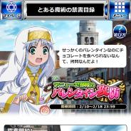 KADOKAWA、『とある魔術の禁書目録 頂点決戦Ⅱ』で期間限定イベント「アニェーゼ部隊の バレンタイン攻防」を開催