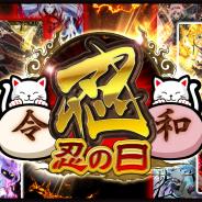 ファンプレックス、『NARUTO -ナルト- 忍コレクション 疾風乱舞』で「忍にんにんの月キャンペーン」を明日開催! 忍石100個以上もらえるログボも