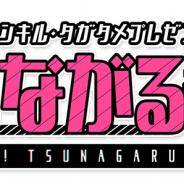 gumi、『ファントム オブ キル』と『誰ガ為のアルケミスト』の垣根をなくして様々な企画をお届けする新WEBラジオ番組を16日より放送!