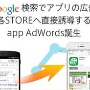 カイト、アプリ開発者が「Google Adwords」に簡単に広告配信・運用できるサービス「app AdWords」の提供開始