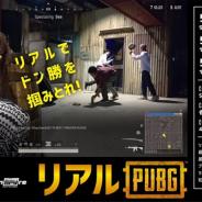 PUBG、新宿のスパイ体験アトラクション「inSPYre」で「リアルPUBG」を開催決定 赤外線を利用した初心者向けサバゲーに