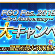 FGO PROJECT、『Fate/Grand Order』で期間限定「福袋召喚」開催など10大キャンペーンの詳細を公開! 新システム「指令紋章(コマンドコード)」を発表