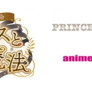 サイバード、『イケメン革命◆アリスと恋の魔法』が「プリンセスカフェ」「アニメガカフェ」とのコラボレーションを2月17日より開催