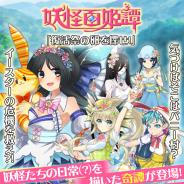 マイネットゲームス、『妖怪百姫たん!』で新イベント妖怪百姫譚「復活祭の卵を探せ!」を開催