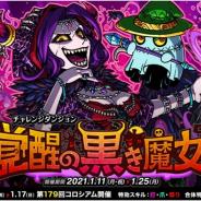 アソビズム、『ドラゴンポーカー』で復刻チャレンジダンジョン「覚醒の黒き魔女」を開催!