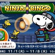 カプコン・モバイル、『スヌーピードロップス』にて期間限定イベント「NINJA★BIMGO」を開催