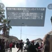 朝日新聞、VR動画の提供を開始 「イスラム国」など、現場をより体験的に捉える