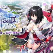 EXNOA、『Gemini Seed』でメインストーリー9章を実装!「冥霊石ステップアップ召喚ガチャ」開催