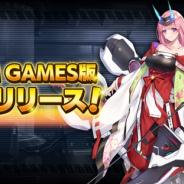 ビリビリ、『ファイナルギア -重装戦姫-』DMM GAMES版の正式サービスを開始 機体同士のリアルタイムバトルを大画面で楽しめる
