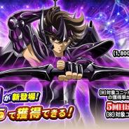 バンナム、『聖闘士星矢 ゾディアックブレイブ』のガシャで「射手座 星矢(闇)」が登場!!