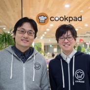 クックパッド、フルタイムRubyコミッター・笹田耕一氏が入社…Rubyの改善・開発とサービスのユーザー体験向上を加速