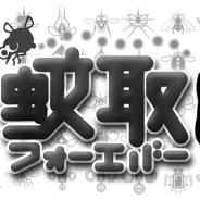 Cygames、新作アプリ『蚊取フォーエバー』のAndroid版を配信開始。わき出る蚊を退治しまくるアクションゲーム…100種類以上の蚊が登場