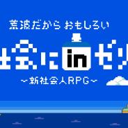 森永製菓、「inゼリー」のキャンペーンとしてスマホで遊べる8bitブラウザゲーム「社会にinゼリー ‒ 新社会⼈RPG」を公開!