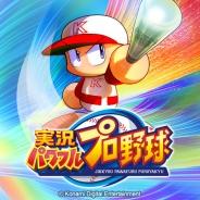 KONAMI、『実況パワフルプロ野球』のiOS版を配信開始 選手育成モード「サクセス」をスマホゲームで楽しめる!
