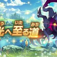 任天堂とCygames、『ドラガリアロスト』で期間限定育成イベント「栄光へ至る道」を5月22日より開催