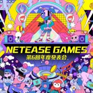 NetEase Games、年度発表会を開催! 『荒野行動』で「ワンパンマン」コラボ、『IdentityV』に新キャラやマップ追加など