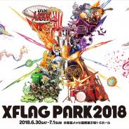 ミクシィ、「XFLAG PARK2018」を6月30日~7月1日に開催決定! チケットは4月27日より先行抽選受付開始