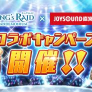 Vespa、『キングスレイド』で「JOYSOUND直営店」とのコラボレーションキャンペーンを15日より開催!