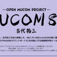 古代祐三氏自らが開発した音楽製作ツール「MUCOM88」が無料公開…本家のPC-8801シリーズ版とWindows版
