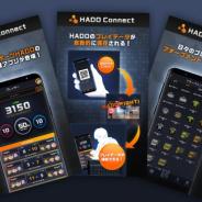 meleap、ARテクノスポーツ「HADO」のスマホ向けのプレイデータ管理アプリをリリース
