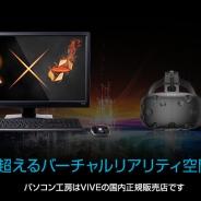 ユニットコム、Corei7-8700KとGTX1080Tiを搭載したPCをVIVEとセットで発売 価格は323,848円(税込)から