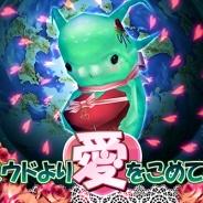 アソビモ、『ステラセプトオンライン -星骸の継承者-』でバレンタインイベント「サダルスウドより愛をこめて」を開催 「神聖なる愛の証」がプレゼントに