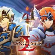 【速報】ZLONGAME、『ラングリッサーモバイル』のリリース時期を今春に決定!