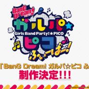 ブシロード、ミニアニメ「BanG Dream! ガルパ☆ピコ ふぃーばー!」制作決定! 日本各地での「バンドリーマー感謝キャラバン2021」開催情報も