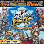 宝島社、『ポイッとヒーロー 攻略アイテムBOOK』を9月19日に発売…本書限定ダウンロード特典「プレミアム強化セット」が付いてくる
