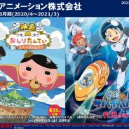 【決算レポート】東映アニメ、21年3月期は史上3番目の売上・利益 『スラムダンク』版権収入好調 22年3月も2大作品の新作映画なく「自力が試される年」に