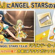 バンナム、『ミリシタ』の衣装購入に「グランドール・パピヨン(ANGEL STARS)」を追加!