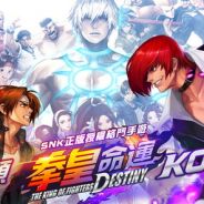 37gamesの新作『THE KING OF FIGHTERS Destiny』、台湾・香港のApp Store売上ランキングでTOP20入り