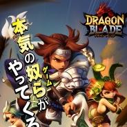 【先行予約まとめ】efunの超硬派本格的RPG『DRAGON BLADE』をピックアップ