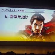 オリジナルゲームをヒットさせて、そこからIPの展開を目指す コーエーテクモ襟川陽一氏が語る「ゲームの未来」【CEDEC2016】