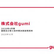 gumi、20年4月期は『FFBE幻影戦争』の貢献と広告宣伝の効率化で利益V字回復&最高益達成 通年寄与する21年4月期はさらなる活躍を期待