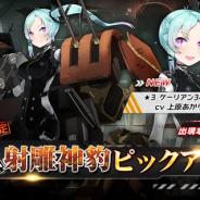 シドニア、『アッシュアームズ-灰燼戦線-』で新規☆3軽対空砲「ケーリアン341型(CV.上原あかり)」を実装!